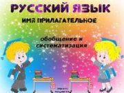 ЗУВК № 19 Мандзий Н. Ф. обобщение и