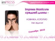 Impress Manicure средней длины — НОВИНКА, КОТОРУЮ ТАК