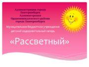 «Рассветный» Муниципальное бюджетное учреждение детский оздоровительный лагерь Администрация