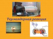 Термоядерная реакция Современные проблемы прикладной физики В.С. Лисица