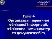Організація обліку Тема 4 Організація первинної облікової інформації