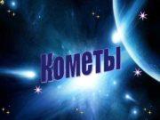 Слово комета в переводе с греческого означает хвостатый