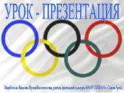 Олимпийские игры крупнейшие международные комплексные спортивные соревнования