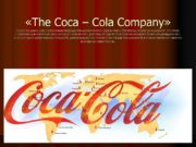 «The Coca – Cola Company» Coca-Cola давно уже