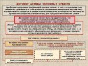 ДОГОВОР АРЕНДЫ ОСНОВНЫХ СРЕДСТВ Особенность договора финансовой аренды