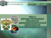 Тема 6. Методы управления рисками во внешнеэкономической деятельности