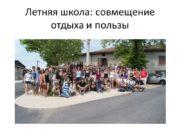 Летняя школа: совмещение отдыха и пользы Российские форумы