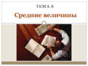ТЕМА 6 Средние величины Вопросы темы 6