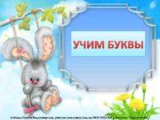 УЧИМ БУКВЫ Бойкова Оксана Владимировна учитель начальных классов