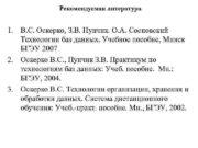 Рекомендуемая литература 1 В С Оскерко З В