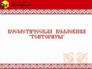 Мисс Вселенная и Мисс Мира Оксана Федорова Ксения