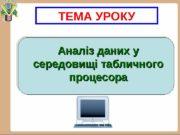Анал із даних у середовищі табличного процесора. ТЕМА
