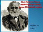 Иван Петрович Павлов — первый среди российских ученых