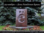 29 ноября Name of presentation День Рождения