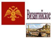 В 395 г Восточная Римская империя получила официальный