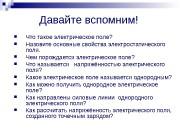 Презентация 111 NLz