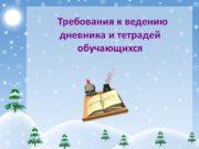 Требования к ведению дневника и тетрадей обучающихся Дневник