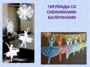 Скоро Новый год и Рождество Пора готовить украшения