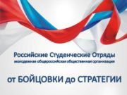 Российские Студенческие Отряды молодежная общероссийская общественная организация от