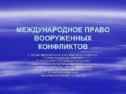 МЕЖДУНАРОДНОЕ ПРАВО ВООРУЖЕННЫХ КОНФЛИКТОВ 1 Система международного права