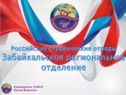 Российские студенческие отряды Забайкальское региональное отделение Общие сведения
