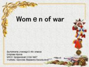 Womеn of war Выполнила ученица 8 «б» класса
