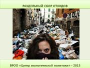 РАЗДЕЛЬНЫЙ СБОР ОТХОДОВ ВРОО «Центр экологической политики» —