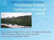 Проект по географии на тему Республика Хакасия Традиции