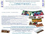 Туркомпания «ТУР-ИНФО» приглашает школьников в I смена: 01