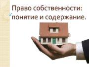 Право собственности понятие и содержание Право собственности-
