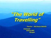 """The World of Travelling"" Teacher – Nechaeva Natalia"