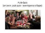PUB-Quiz от англ pub quiz — викторина в