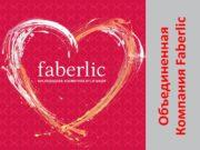 Объединенная Компания Faberlic Объединенная Компания Faberlic Faberlic –