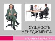 СУЩНОСТЬ МЕНЕДЖМЕНТА Ключевые понятия  План лекции: Менеджмент