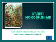 Отдел моховидные Работу выполнила студентка гр.БЭ-11-01 кухар Оксана