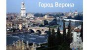 Город Верона в северо-восточной части Италии второй