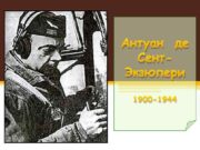 Антуан де Сент Экзюпери 1900 -1944 Ищите