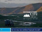 За что мы так любим Горный Алтай