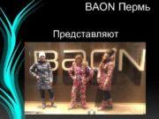 BAON Пермь Представляют Как то раз в