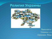 Религия Украины Выполнила Ученица 11 -А Проненко Инна