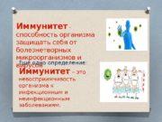 Иммунитет — способность организма защищать себя от болезнетворных