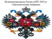 Политическая жизнь России в 1907 -1914 гг Третьеиюньская