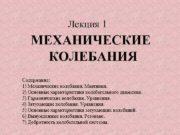 Лекция 1 МЕХАНИЧЕСКИЕ КОЛЕБАНИЯ Содержание 1 Механические колебания