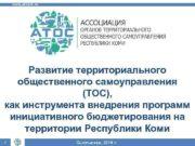 www atosrk ru Развитие территориального общественного самоуправления ТОС