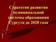 Стратегия развития муниципальной системы образования Сургута до 2020