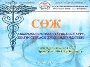 СӨЖ Тексерген Байханова Б К Орындаған 410 -1