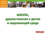 ШКОЛА, дружественная к детям и окружающей среде Программа