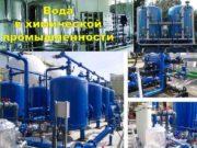 Вода в химической промышленности Химическое производство