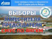 Совет молодых ученых и специалистов ООО «Газпром добыча