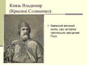 Князь Владимир Красное Солнышко n Киевский великий князь